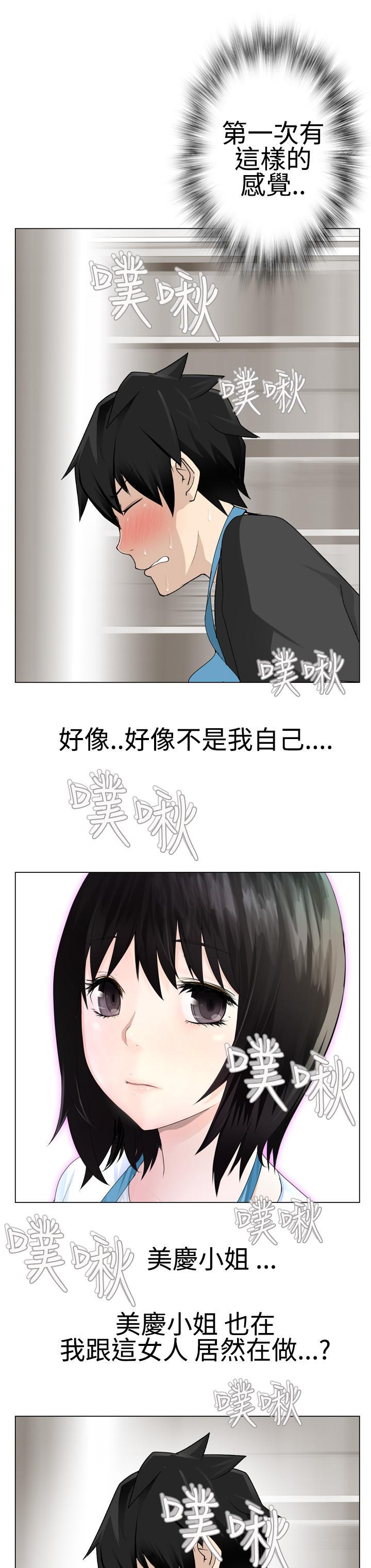 [SOSO] Franken Jo 为爱而生 法兰克赵 Ch.1~19 [Chinese]中文 271