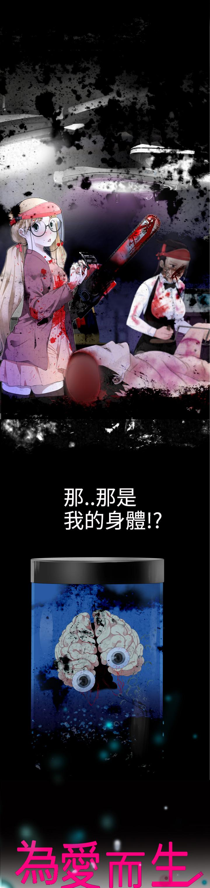 [SOSO] Franken Jo 为爱而生 法兰克赵 Ch.1~19 [Chinese]中文 27