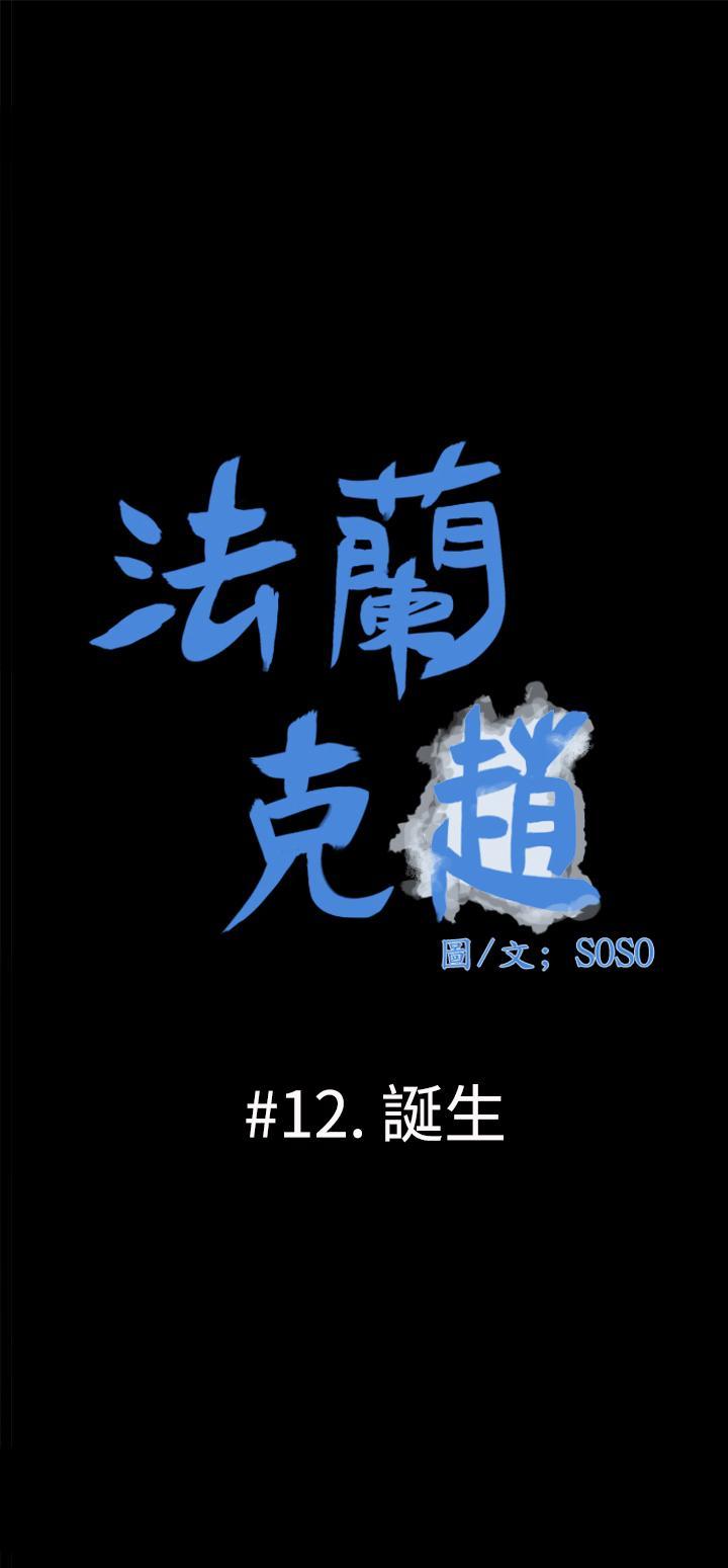 [SOSO] Franken Jo 为爱而生 法兰克赵 Ch.1~19 [Chinese]中文 288