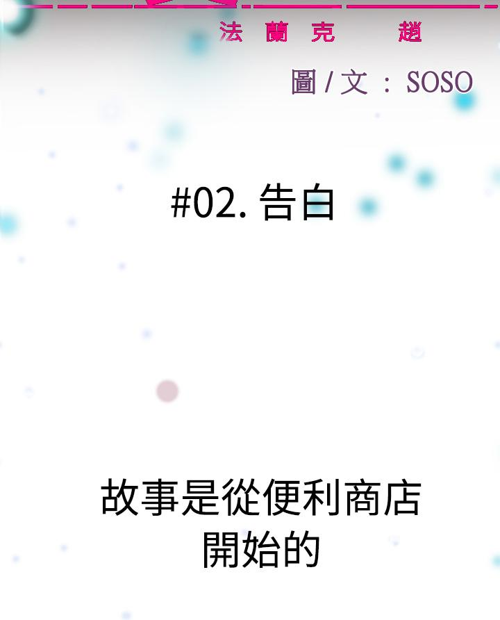 [SOSO] Franken Jo 为爱而生 法兰克赵 Ch.1~19 [Chinese]中文 28