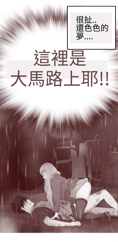 [SOSO] Franken Jo 为爱而生 法兰克赵 Ch.1~19 [Chinese]中文 298