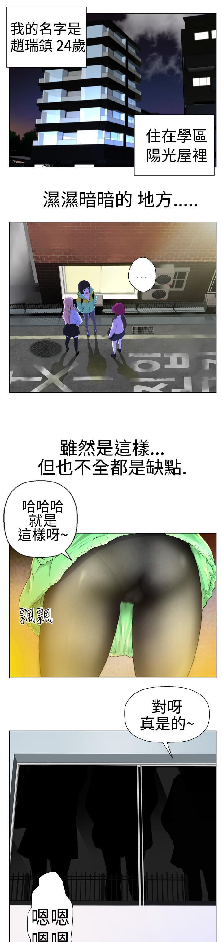 [SOSO] Franken Jo 为爱而生 法兰克赵 Ch.1~19 [Chinese]中文 29