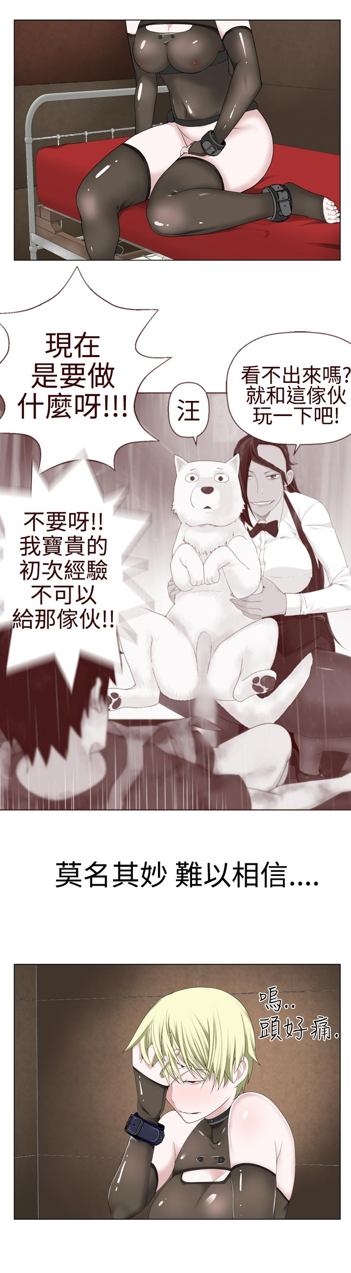 [SOSO] Franken Jo 为爱而生 法兰克赵 Ch.1~19 [Chinese]中文 299