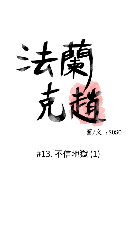 [SOSO] Franken Jo 为爱而生 法兰克赵 Ch.1~19 [Chinese]中文 314
