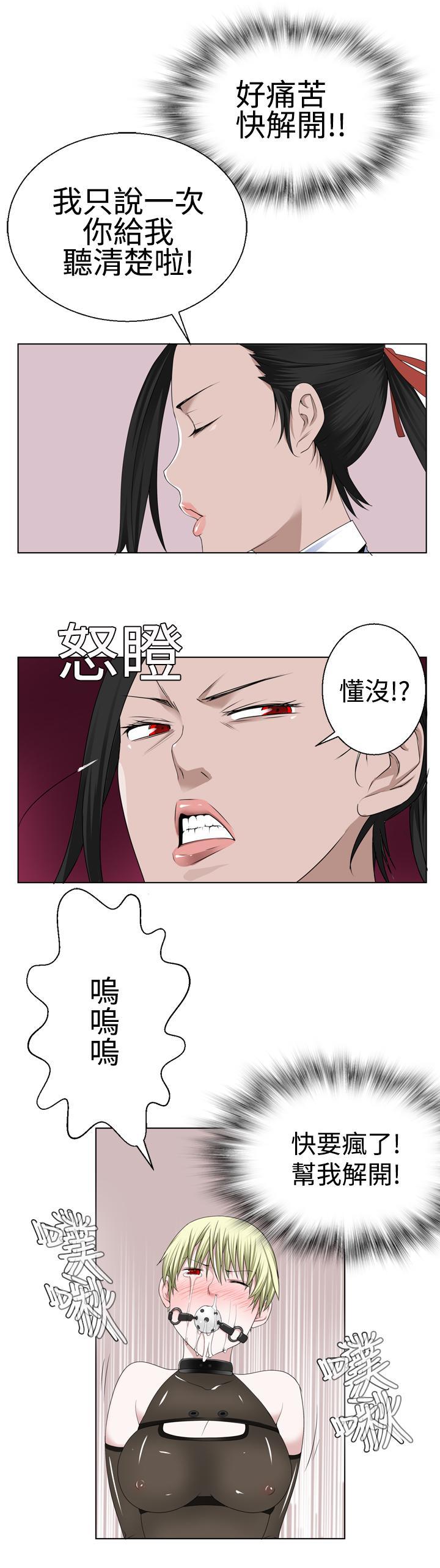[SOSO] Franken Jo 为爱而生 法兰克赵 Ch.1~19 [Chinese]中文 316
