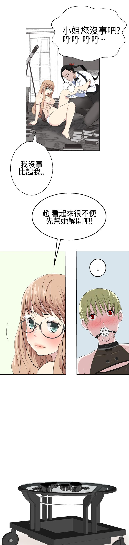 [SOSO] Franken Jo 为爱而生 法兰克赵 Ch.1~19 [Chinese]中文 337