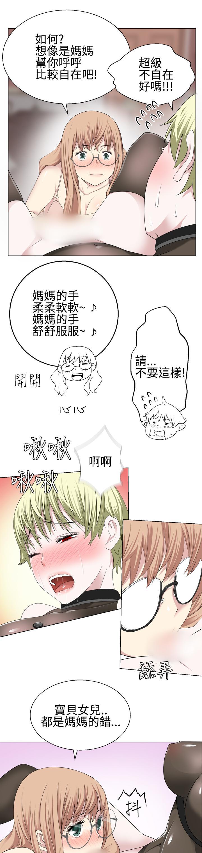 [SOSO] Franken Jo 为爱而生 法兰克赵 Ch.1~19 [Chinese]中文 345