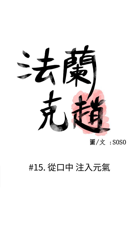 [SOSO] Franken Jo 为爱而生 法兰克赵 Ch.1~19 [Chinese]中文 360