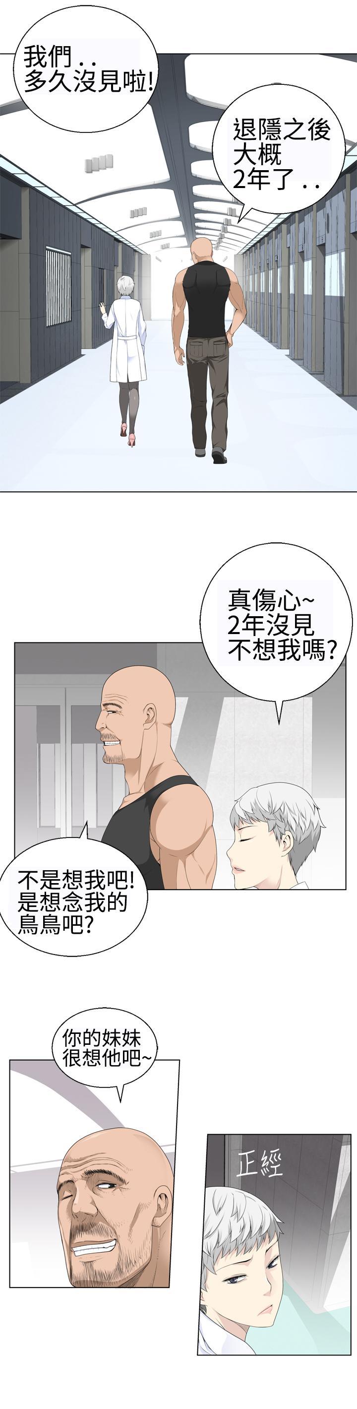 [SOSO] Franken Jo 为爱而生 法兰克赵 Ch.1~19 [Chinese]中文 361