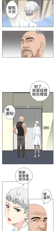 [SOSO] Franken Jo 为爱而生 法兰克赵 Ch.1~19 [Chinese]中文 362