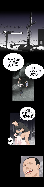 [SOSO] Franken Jo 为爱而生 法兰克赵 Ch.1~19 [Chinese]中文 371