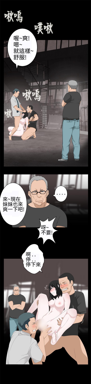 [SOSO] Franken Jo 为爱而生 法兰克赵 Ch.1~19 [Chinese]中文 375