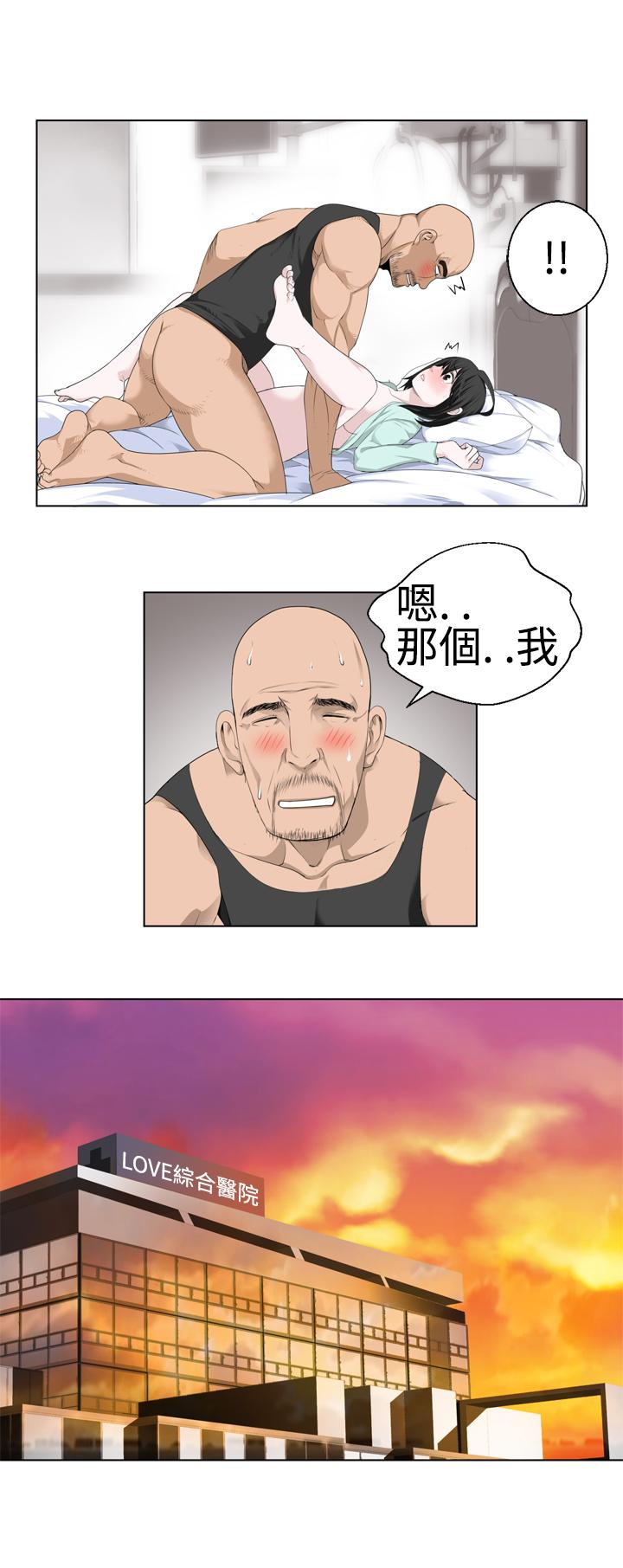 [SOSO] Franken Jo 为爱而生 法兰克赵 Ch.1~19 [Chinese]中文 384