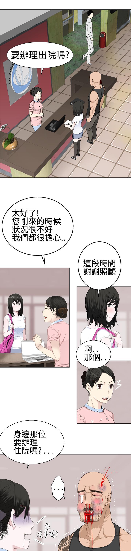 [SOSO] Franken Jo 为爱而生 法兰克赵 Ch.1~19 [Chinese]中文 385