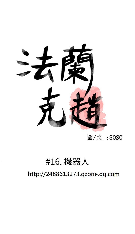 [SOSO] Franken Jo 为爱而生 法兰克赵 Ch.1~19 [Chinese]中文 387