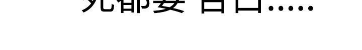 [SOSO] Franken Jo 为爱而生 法兰克赵 Ch.1~19 [Chinese]中文 38