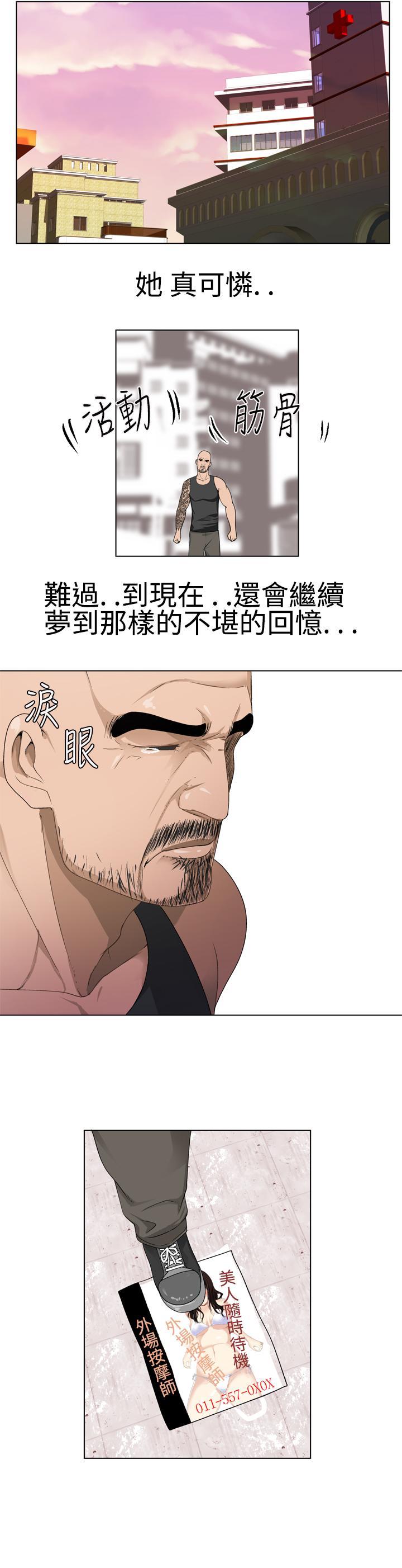[SOSO] Franken Jo 为爱而生 法兰克赵 Ch.1~19 [Chinese]中文 389