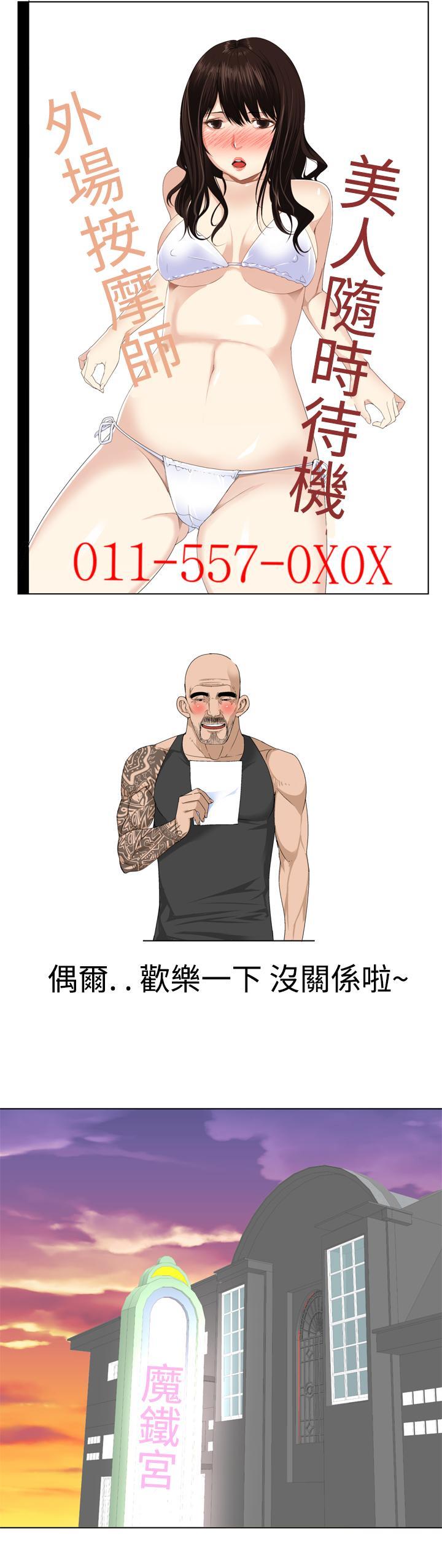 [SOSO] Franken Jo 为爱而生 法兰克赵 Ch.1~19 [Chinese]中文 390