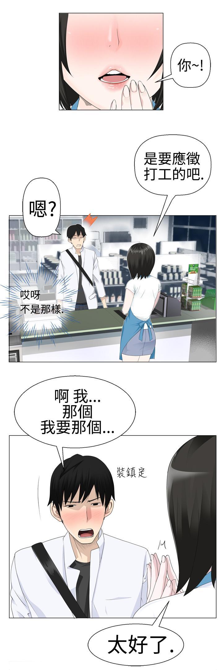 [SOSO] Franken Jo 为爱而生 法兰克赵 Ch.1~19 [Chinese]中文 39