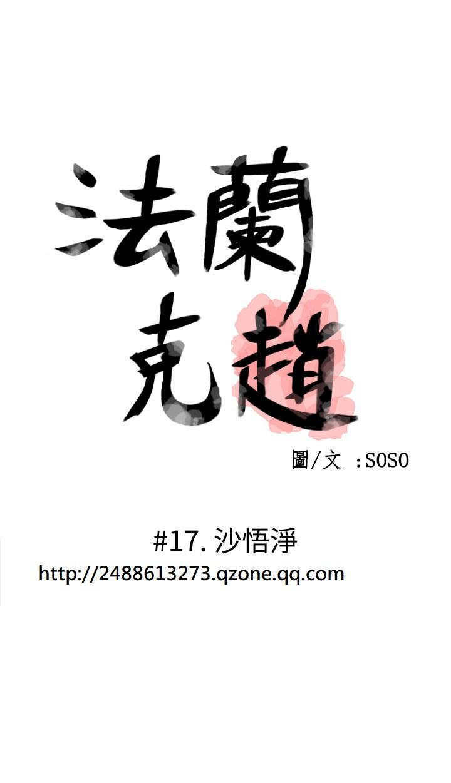[SOSO] Franken Jo 为爱而生 法兰克赵 Ch.1~19 [Chinese]中文 404