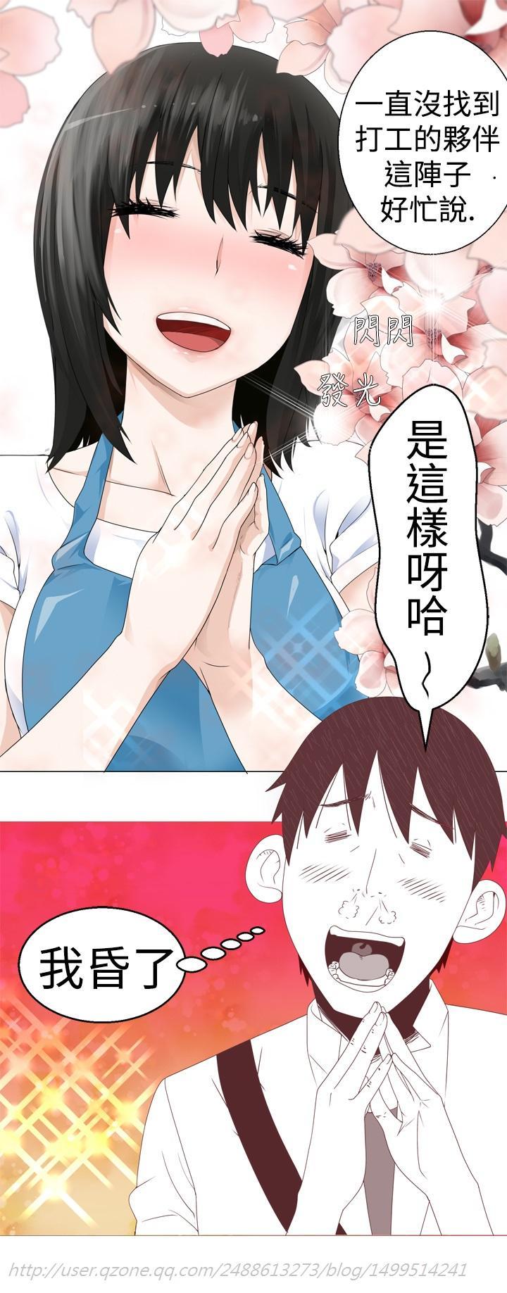 [SOSO] Franken Jo 为爱而生 法兰克赵 Ch.1~19 [Chinese]中文 40
