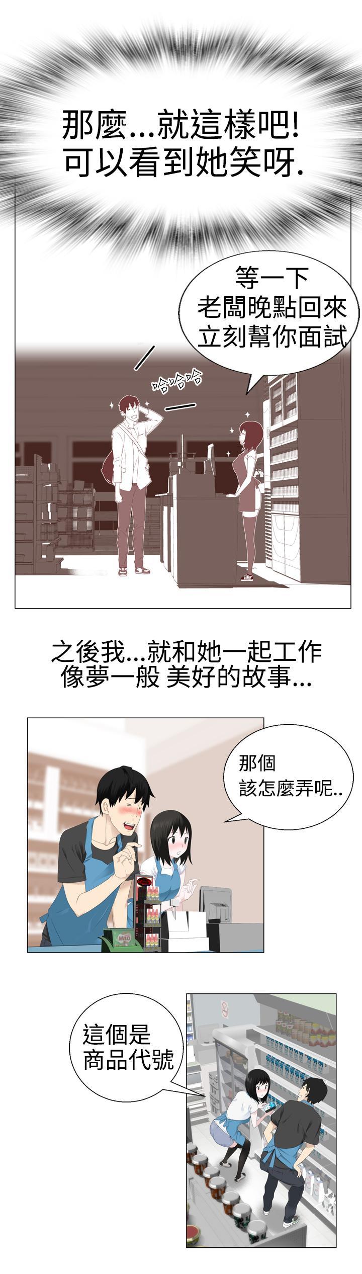 [SOSO] Franken Jo 为爱而生 法兰克赵 Ch.1~19 [Chinese]中文 41