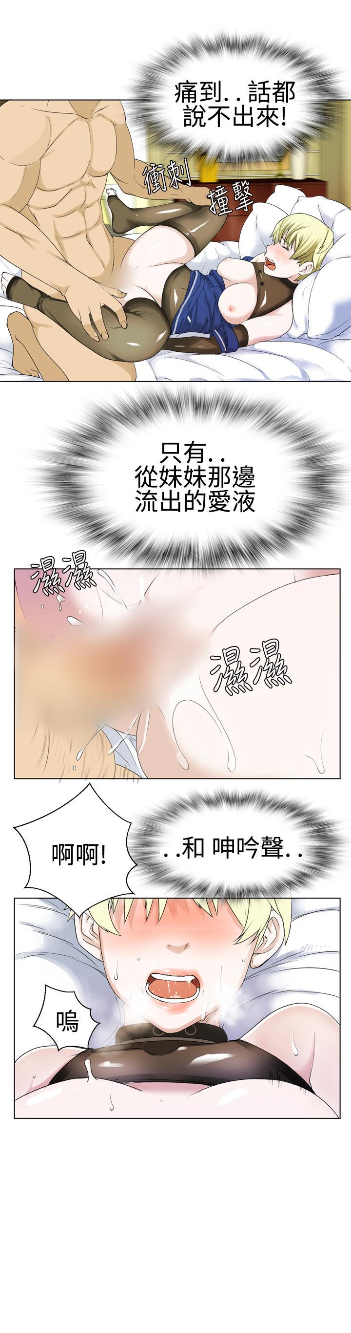 [SOSO] Franken Jo 为爱而生 法兰克赵 Ch.1~19 [Chinese]中文 419