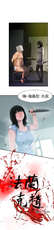[SOSO] Franken Jo 为爱而生 法兰克赵 Ch.1~19 [Chinese]中文 428