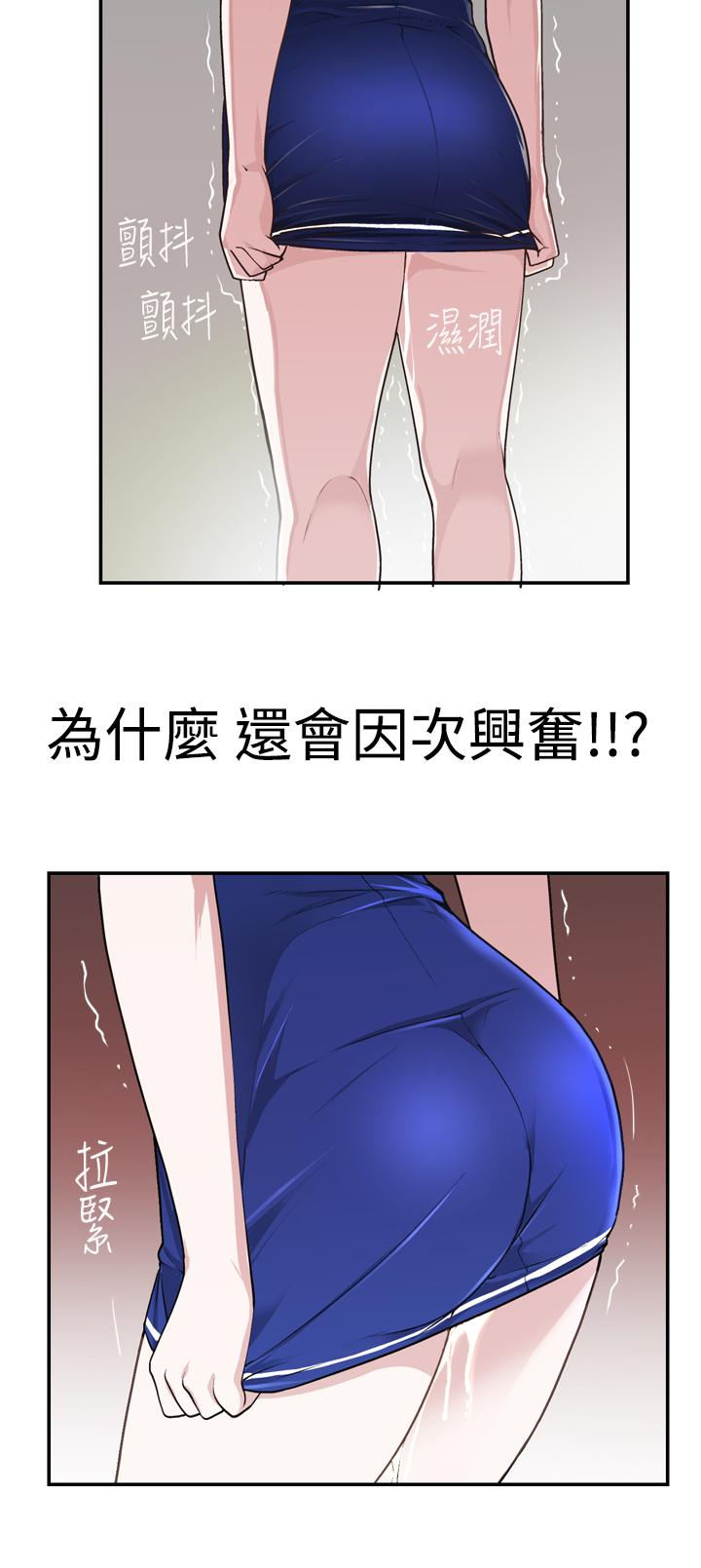 [SOSO] Franken Jo 为爱而生 法兰克赵 Ch.1~19 [Chinese]中文 439
