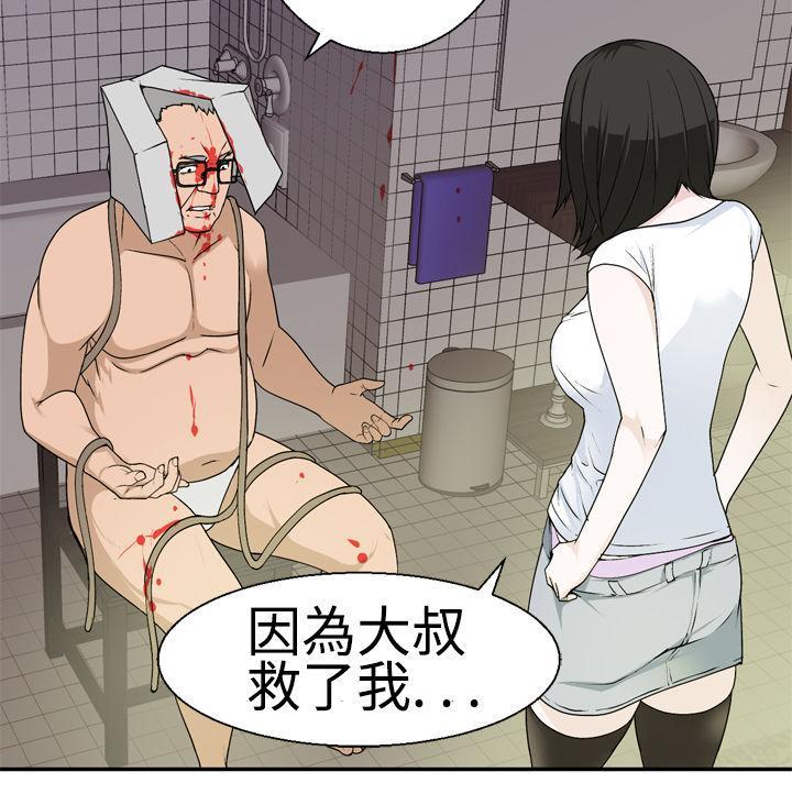 [SOSO] Franken Jo 为爱而生 法兰克赵 Ch.1~19 [Chinese]中文 443