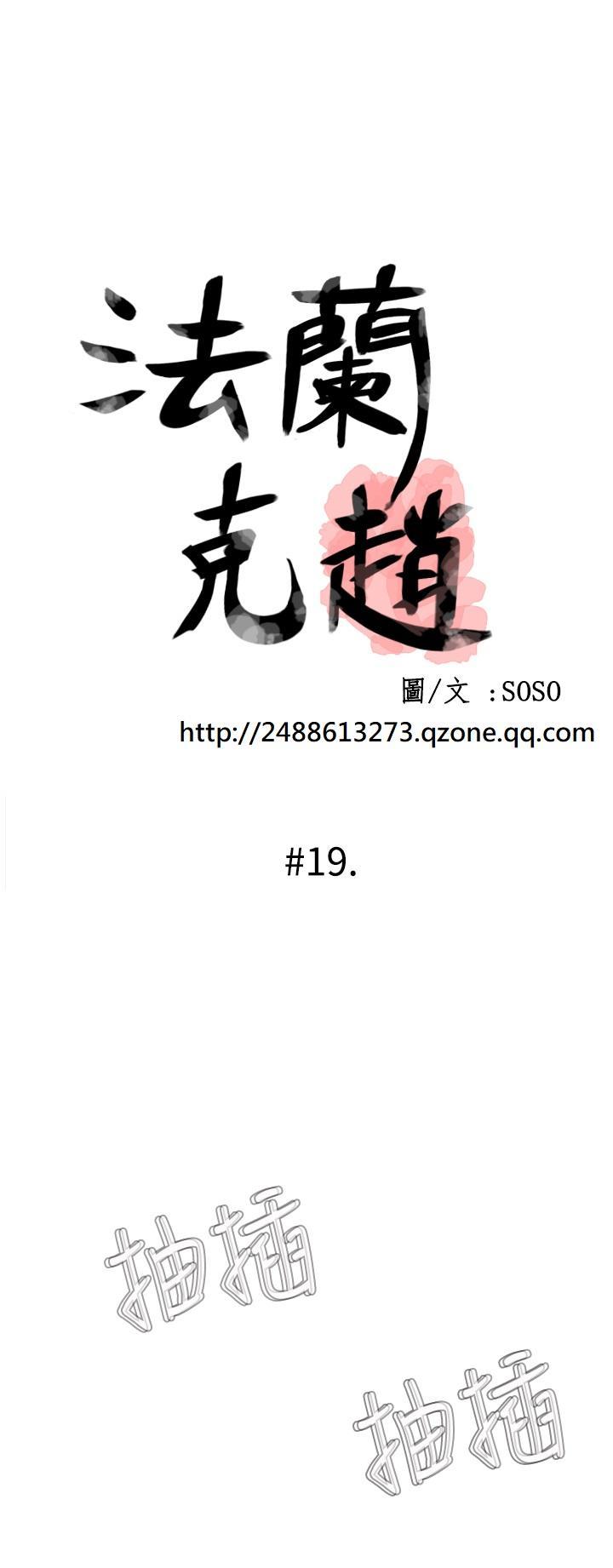 [SOSO] Franken Jo 为爱而生 法兰克赵 Ch.1~19 [Chinese]中文 456