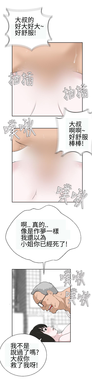 [SOSO] Franken Jo 为爱而生 法兰克赵 Ch.1~19 [Chinese]中文 457