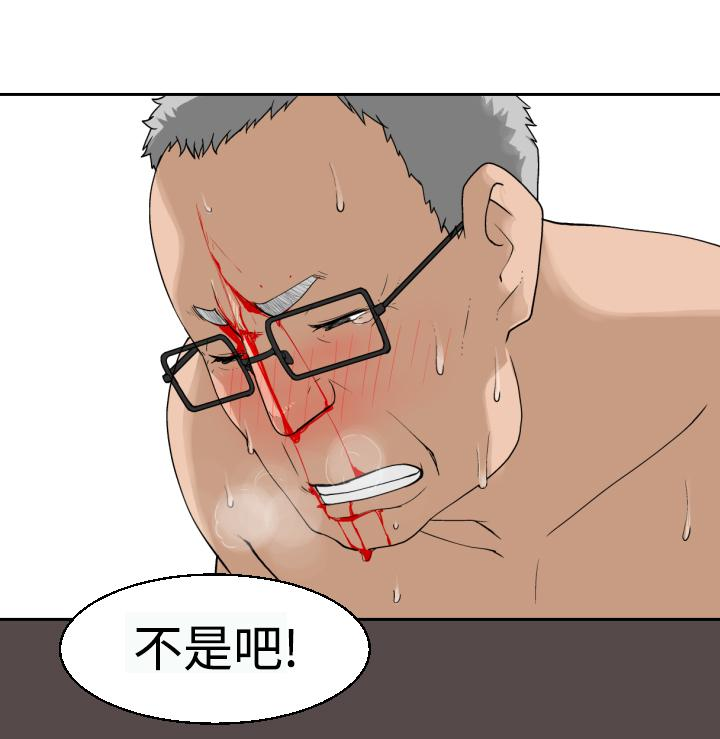[SOSO] Franken Jo 为爱而生 法兰克赵 Ch.1~19 [Chinese]中文 458