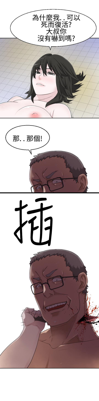 [SOSO] Franken Jo 为爱而生 法兰克赵 Ch.1~19 [Chinese]中文 475