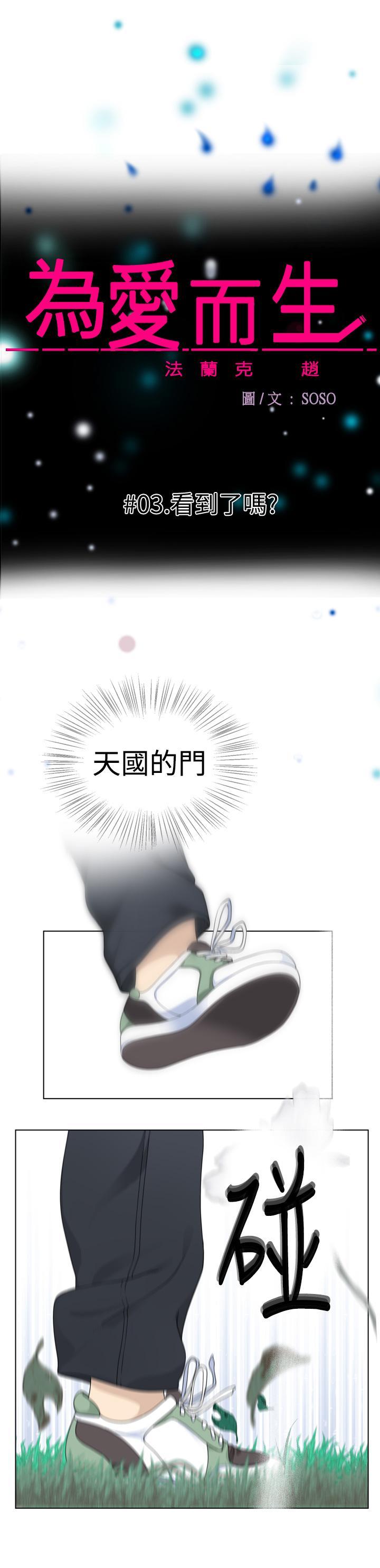 [SOSO] Franken Jo 为爱而生 法兰克赵 Ch.1~19 [Chinese]中文 51