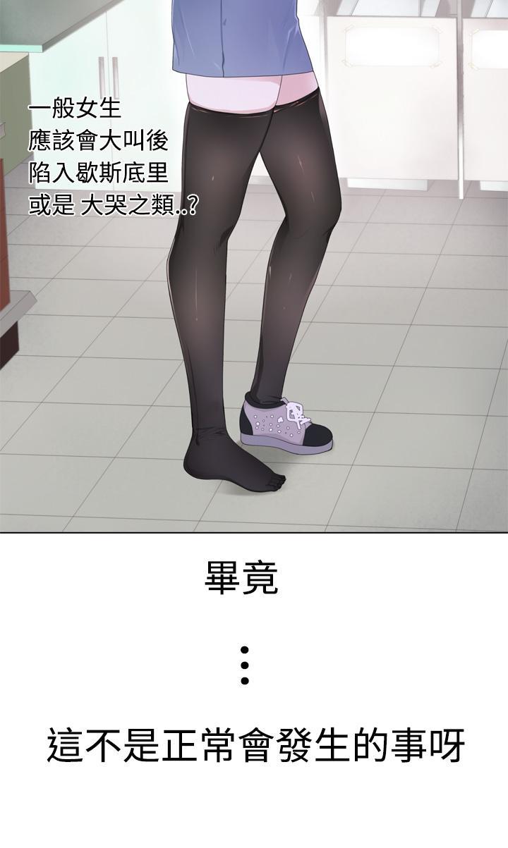 [SOSO] Franken Jo 为爱而生 法兰克赵 Ch.1~19 [Chinese]中文 66