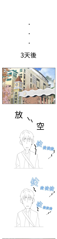 [SOSO] Franken Jo 为爱而生 法兰克赵 Ch.1~19 [Chinese]中文 75