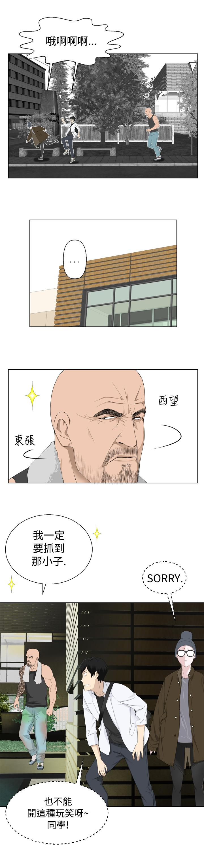 [SOSO] Franken Jo 为爱而生 法兰克赵 Ch.1~19 [Chinese]中文 81