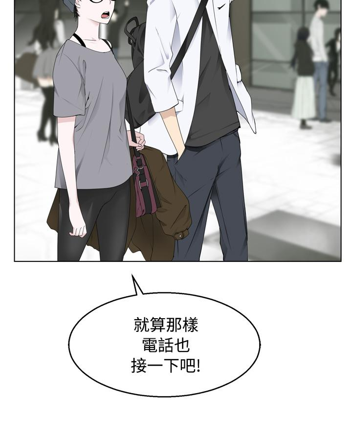 [SOSO] Franken Jo 为爱而生 法兰克赵 Ch.1~19 [Chinese]中文 86