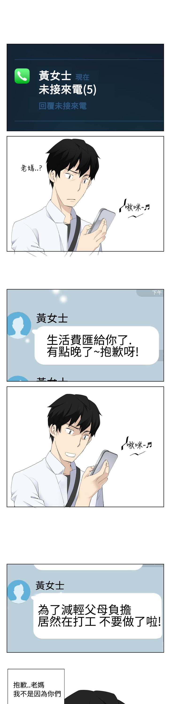 [SOSO] Franken Jo 为爱而生 法兰克赵 Ch.1~19 [Chinese]中文 87