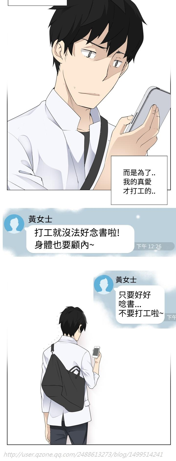 [SOSO] Franken Jo 为爱而生 法兰克赵 Ch.1~19 [Chinese]中文 88