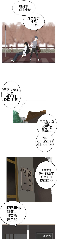 [SOSO] Franken Jo 为爱而生 法兰克赵 Ch.1~19 [Chinese]中文 91
