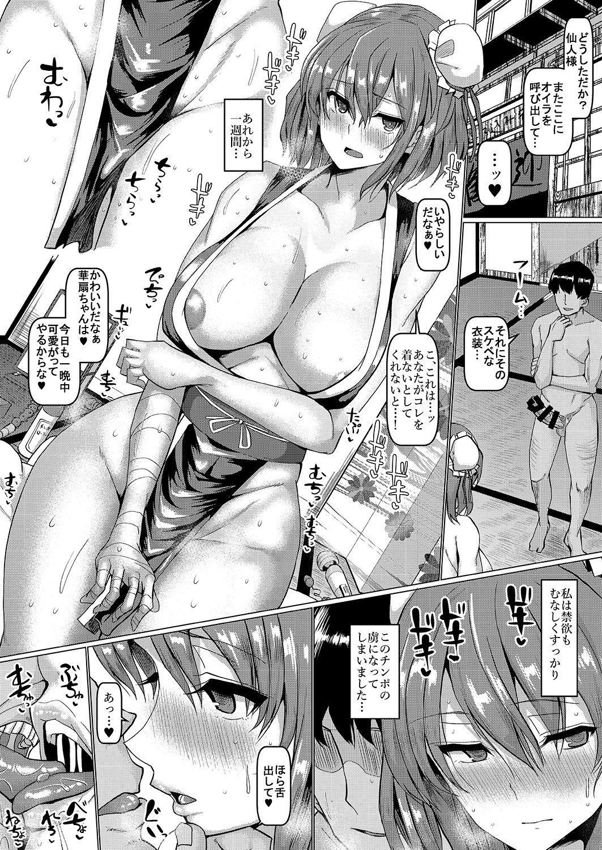 Kinyoku Hatsujou Sennin to Koubi 14