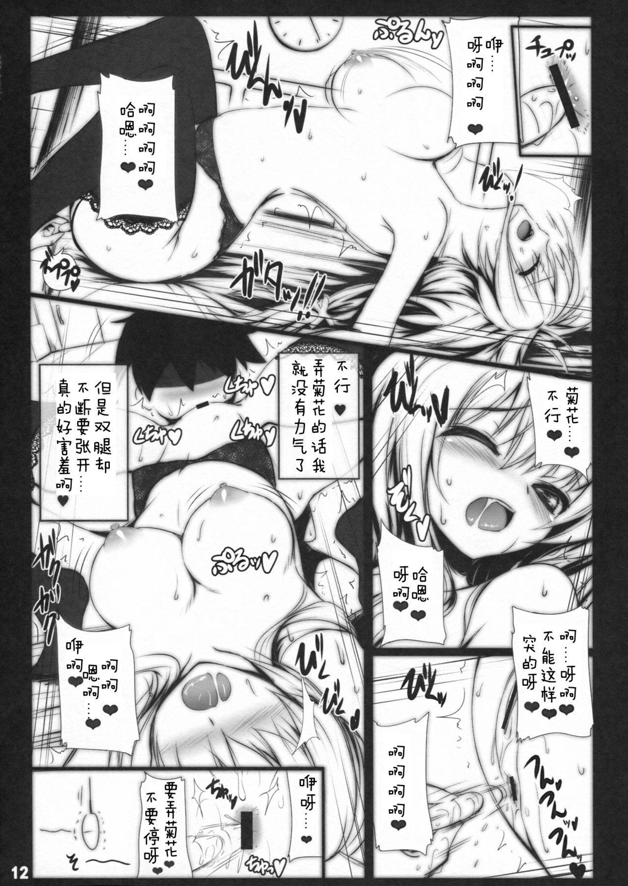 Mayonaka no Teiki Kenshin Reverse 10