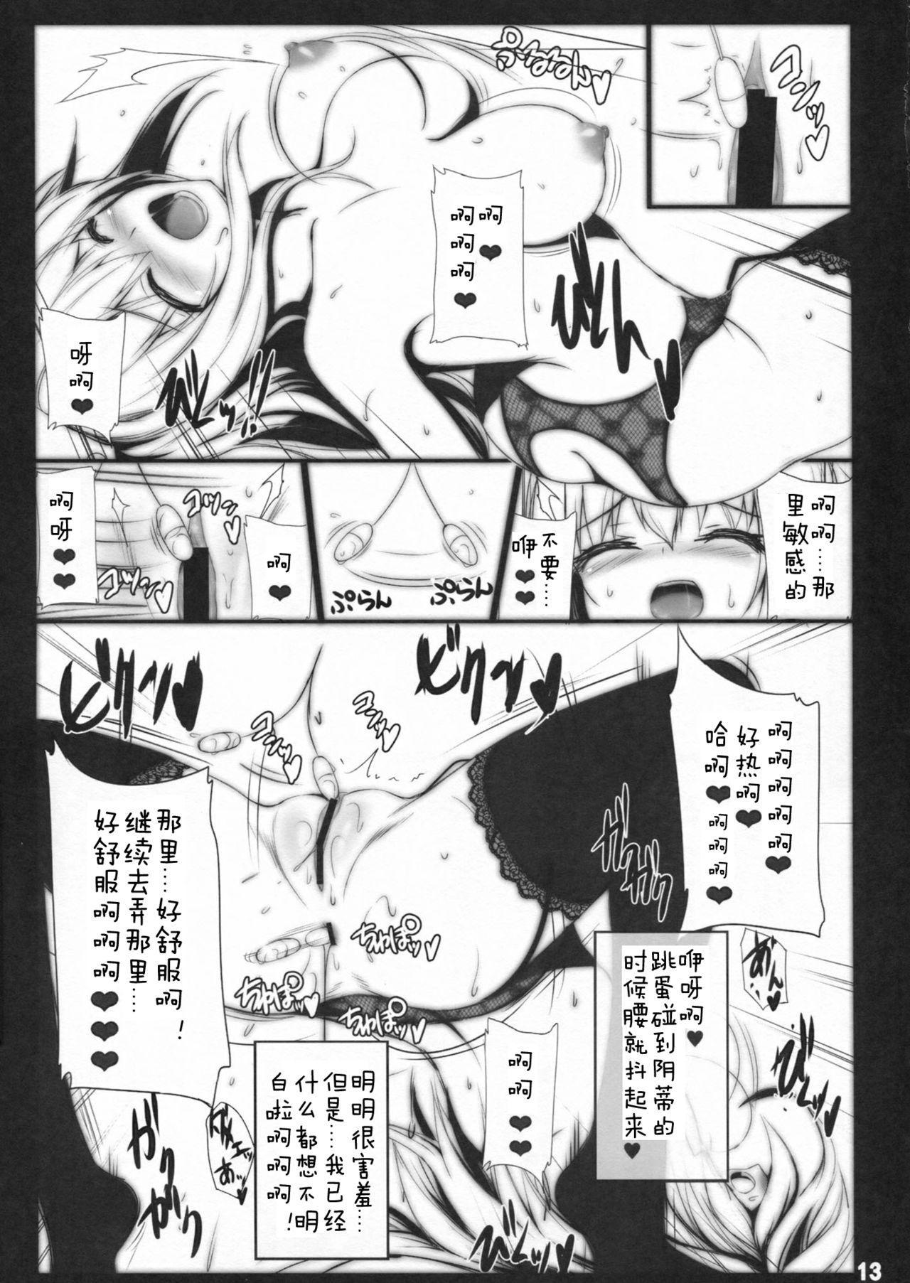 Mayonaka no Teiki Kenshin Reverse 11