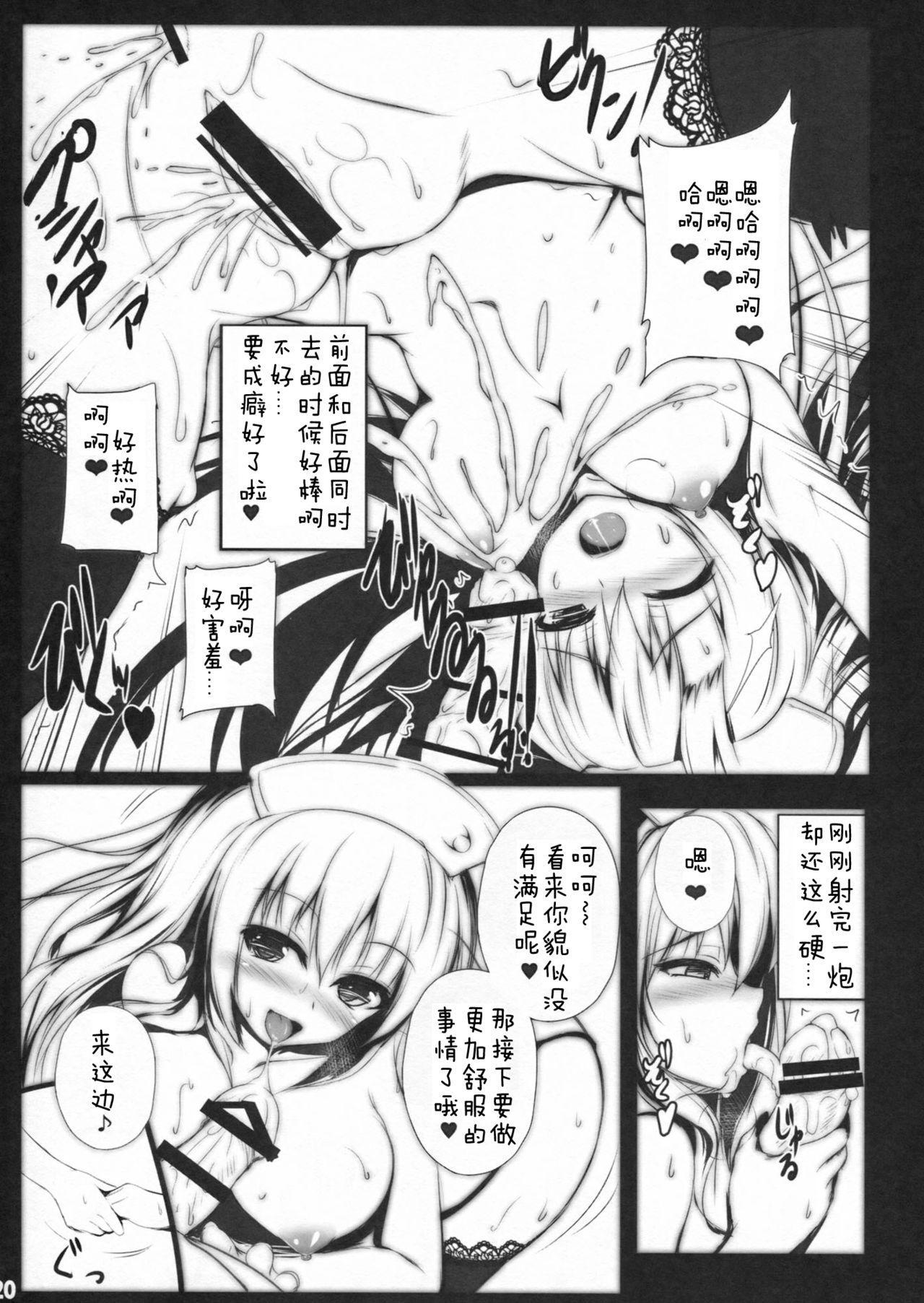 Mayonaka no Teiki Kenshin Reverse 18