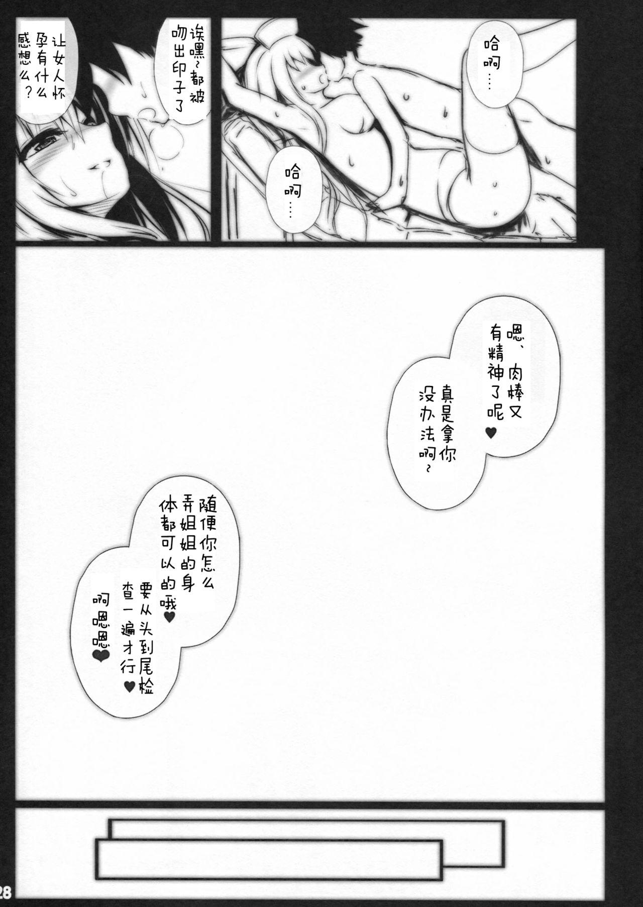 Mayonaka no Teiki Kenshin Reverse 26