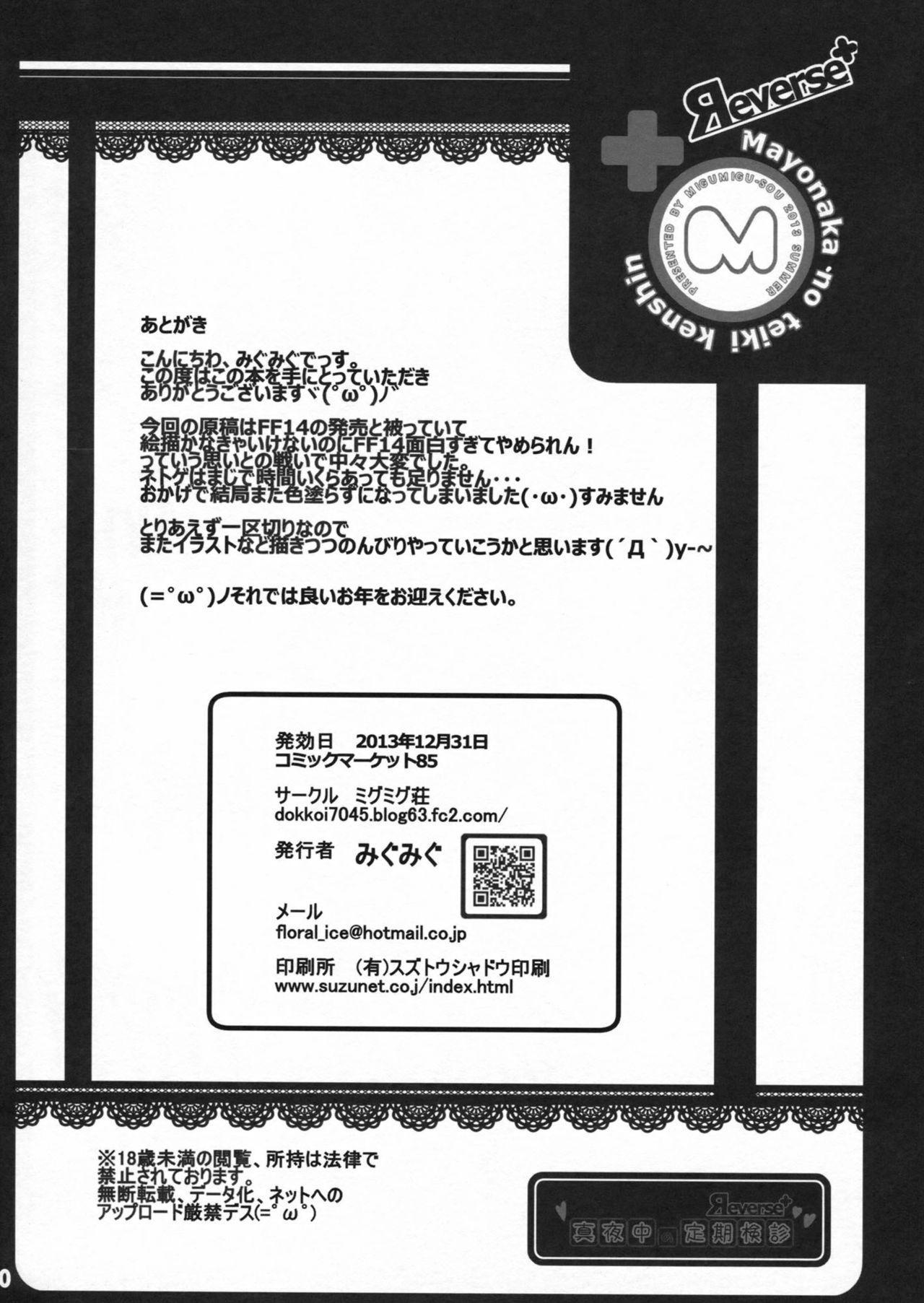 Mayonaka no Teiki Kenshin Reverse 28