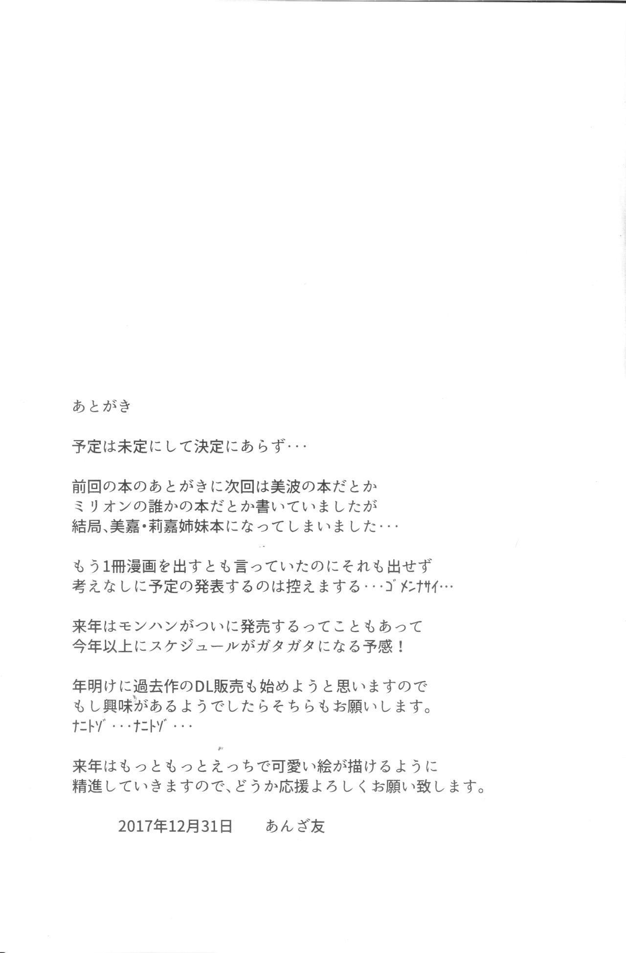 Mika Rika no Ecchi na Hon 27