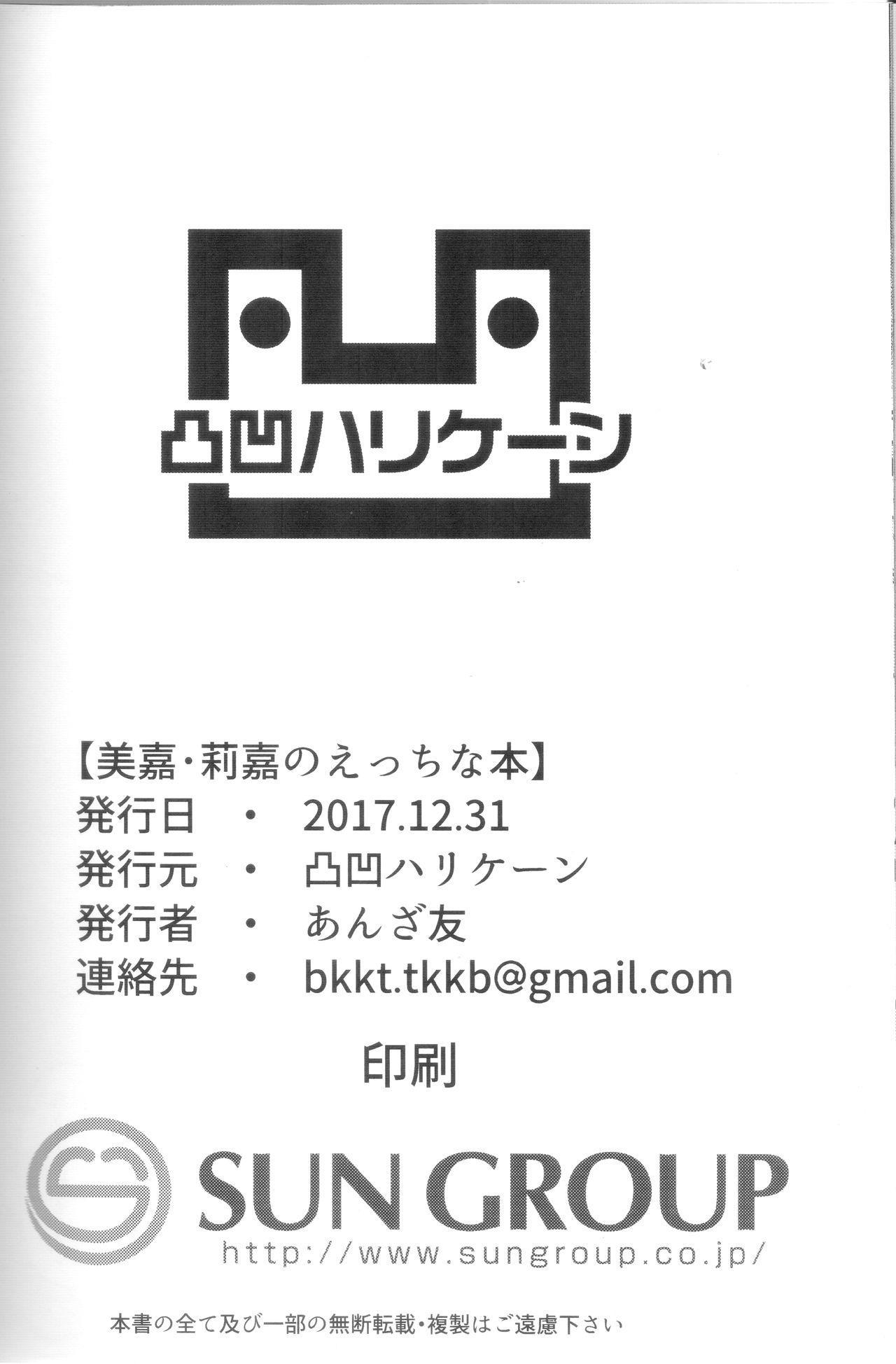 Mika Rika no Ecchi na Hon 28